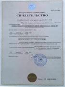 Свидетельство о регистрации ЮЛ