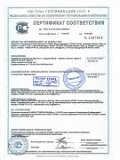 Сертификация по ГОСТ ISO 9001-2011