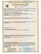 Сертификат на мотокультиватор ЛопЛош
