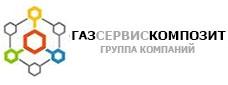 ГазСервисКомпозит